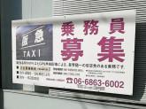 阪急タクシー 伊丹営業所