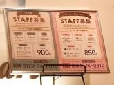 プラスハート イオンモール八幡東店