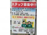 セブン-イレブン 仙台若林郵便局前店