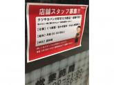 メンディングサービス 阪急梅田三番街店