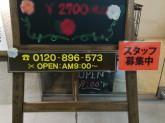 チェックHAIRダイエー摂津富田店