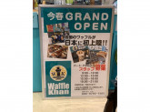 Waffle Khan【ワッフルカーン】