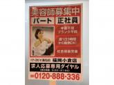 HAIR STUDIO IWASAKI 小倉店