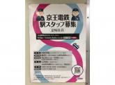 京王電鉄株式会社(幡ヶ谷駅)