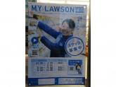 ローソン 札幌豊平7条十丁目店