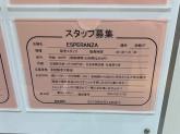 エスペランサ アミュプラザ小倉店