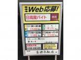 日高屋 豪徳寺駅前店