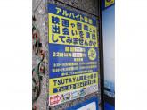 TSUTAYA 阿佐ヶ谷店