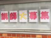 早稲田育英ゼミナール 松原六丁目教室