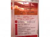 リンガーハット ミスターマックス湘南藤沢店