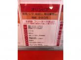 オリンピア MrMax湘南藤沢店
