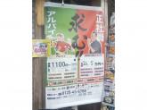 横濱 魚萬 刈谷北口駅前店