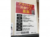 日本料理 ごまそば 高田屋 湘南モールフィル店