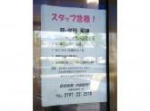 産経新聞 芦屋専売所