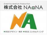 株式会社NAaNA