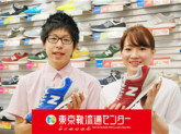 東京靴流通センター 蒲田西口サンライズ店 [37555]