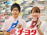 靴チヨダ 中村店 [1291]