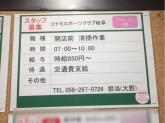 コナミスポーツクラブ 岐阜