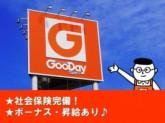 ホームセンター・グッデイ 古賀千鳥店