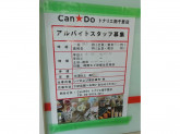 Can Do(キャンドゥ) トナリエ南千里店