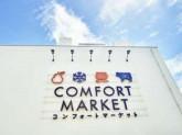 COMFORT MARKET(コンフォートマーケット)