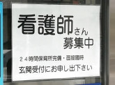 医療法人社団丸山会 八戸の里病院