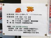 株式会社三栄(イズミヤ多田店)