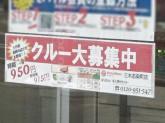 ほっともっと三木志染町店