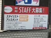 ファミリーズ 名東本通店
