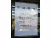 産経新聞 御園・園田・塚口本町専売所