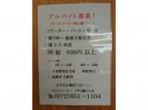TORAJA COFFEE(トラジャコーヒー) 京阪くずは駅ビル店