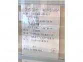 ライフ大崎ニューシティ店
