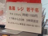 マックスバリュ 幸田店