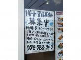 ほっかほっか亭 川西平野店