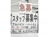 ローソンストア100 若江岩田店