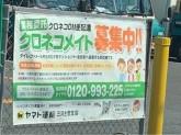 ヤマト運輸 三河幸田営業所