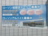 ローソン 池田木部町店
