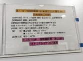 麺厨房あじさい 札幌エスタ店