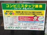 セブン-イレブン 松山空港通6丁目店