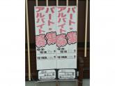 鶏彩 新狭山店
