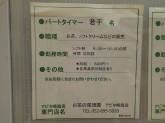 お茶の尾頭園 アピタ鳴海店