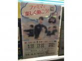 ファミリーマート 新長喜町店