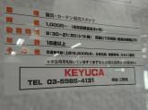 KEYUCA(ケユカ) 池袋東武ホープセンター店