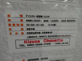 Kizuna chouette 池袋東武ホープセンター店