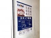 天丼てんや 小倉魚町店
