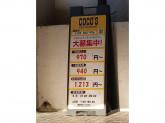 COCO'S(ココス) 城東今福店
