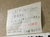 リラクゼーション Peace(ピース)