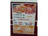 日本一 立石駅コンコース店