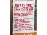 クリーニングのペリカン倶楽部 昭代店