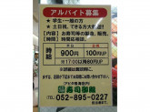 寿司御殿 アピタ鳴海店